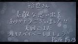 『指原莉乃 卒業コンサート 〜さよなら、指原莉乃〜』指原莉乃から内田裕也さんへのメッセージ(C)ORICON NewS inc.