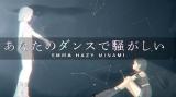バーチャルシンガー・EMMA HAZY MINAMIが自身初のミュージックビデオ「あなたのダンスで騒がしい」公開。私立恵比寿中学主演ドラマ『神ちゅーんず〜鳴らせ!DTM女子〜』劇中歌をカバー