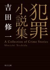 『楽園』も収められている吉田修一氏による犯罪小説集の書影 (C)2019「楽園」製作委員会