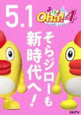 5月1日『Oha!4』からそらジローがバーチャル化(C)日本テレビ