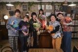金曜ナイトドラマ『家政夫のミタゾノ』家政婦紹介所で揃ってクランクアップ(C)テレビ朝日