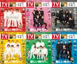 SixTONES『TVガイド』単独初表紙