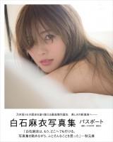 累計発行部数36万部を突破した白石麻衣写真集『パスポート』(撮影:中村和孝)