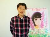 原恵一監督、発想の源は妄想力 「素敵な物語を美しい映像で楽しんで」