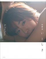 『降幡愛写真集 いとしき』(玄光社)表紙