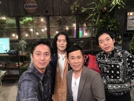 今田&岡村&徳井&又吉の「アローン会」がNHKで特番