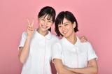 新水曜ドラマ『白衣の戦士!』でW主演する中条あやみ、水川あさみ (C)日本テレビ