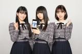 『第39回高校生クイズ』でメインサポーターを務める乃木坂46(左から)大園桃子、齋藤飛鳥、堀未央奈 (C)日本テレビ