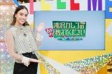 5月7日放送、『滝沢カレンのわかるまで教えてください』(テレビ東京ほか)第2弾(C)テレビ東京