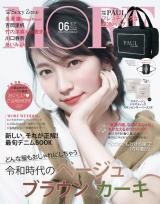 『MORE』6月号通常版表紙(C)MORE2019年6月号/集英社 撮影/三宮幹史