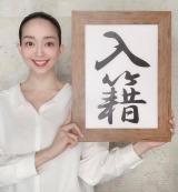 令和元年の5月1日に結婚した松島花(画像は本人インスタグラムより・事務所許諾済み)