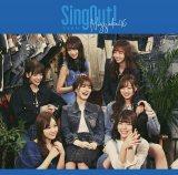 乃木坂46 23rdシングル「Sing Out!」Type-Dジャケット