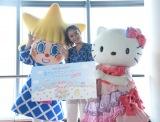『HELLO KITTY 雲の上のアニバーサリー in TOKYO SKYTREE』に来場した(左から)ソラカラちゃん、池田美優(みちょぱ)、ハローキティ (C)ORICON NewS inc.