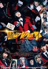 『映画 賭ケグルイ』(C)2019 河本ほむら・尚村透/SQUARE ENIX・「映画 賭ケグルイ」製作委員会