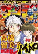 高橋留美子氏の新連載『MAO』が掲載された『週刊少年サンデー』23号の表紙 (C)小学館