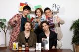 25日放送の『KinKi Kidsのブンブブーン ご飯のおともは オレコレ!SP』に出演する森山直太朗、夏菜、柳沢慎吾(下段左から)堂本剛、堂本光一 (C)フジテレビ