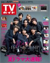 Hey! Say! JUMP、令和初の『TVガイド』表紙
