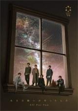 V6が『特捜9』主題歌「ある日願いが叶ったんだ」MV公開