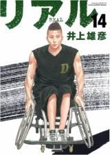 漫画『リアル』コミックス14巻の書影