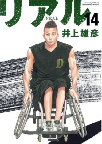 井上雄彦氏のバスケ漫画『リアル』、4年半ぶり連載再開へ 『ヤンジャン ...