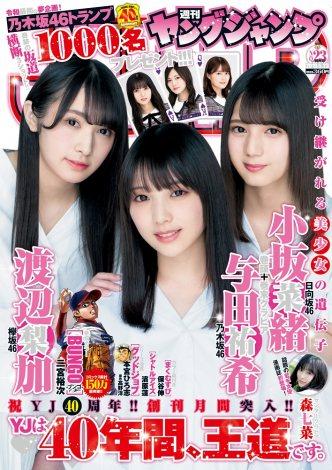 『ヤングジャンプ』23号の表紙 (C)週刊ヤングジャンプ2019年23号/集英社