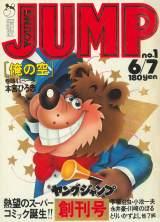 『ヤングジャンプ』創刊号の表紙(C)ヤングジャンプ創刊号/集英社