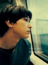 吉沢亮 写真集『Departure』より(発行:アミューズ)