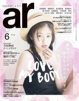 『ar』6月号の表紙を飾る今田美桜