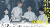 未公開シーンを加えて再編集した『詐欺の子 特別編』NHK・BSプレミアムで5月18日放送(C)NHK