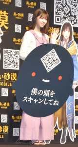 人気PCゲーム『黒い砂漠』のモバイル版ローンチ発表会に参加した西野七瀬 (C)ORICON NewS inc.
