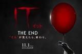 『IT/イット』完結編、11・1公開