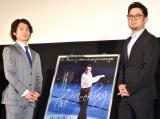 映画『氷上の王、ジョン・カリー』のジャパンプレミアに参加した(左から)町田樹、 宮本賢二氏 (C)ORICON NewS inc.