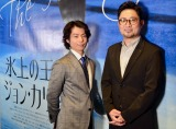 映画『氷上の王、ジョン・カリー』のジャパンプレミアに参加した(左から)町田樹、 宮本賢二氏