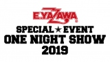 "『E.YAZAWA SPECIAL EVENT ""ONE NIGHT SHOW 2019""』ロゴ"