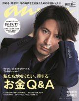 『anan』2152号(5月22日発売)の表紙を飾る岡田准一(C)マガジンハウス