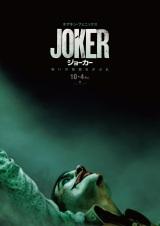 映画『ジョーカー』10月4日、日米同日公開(C) 2019 Warner Bros. Ent. All Rights Reserved TM & (C) DC Comics