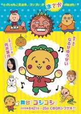 8月に東京で上演される舞台版『コジコジ』の告知ビジュアル