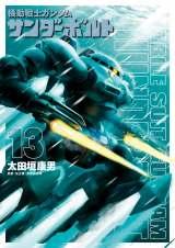 『機動戦士ガンダム サンダーボルト』のコミックス第13巻 (C)小学館