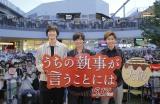映画『うちの執事が言うことには』の公開収録イベントに登場した(左から)清原翔、永瀬廉、神宮寺勇太(C)2019「うちの執事が言うことには」製作委員会