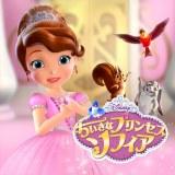 『ちいさなプリンセス ソフィア』いよいよ感動のフィナーレ。5月12日から3週にわたり特別エピソードを放送 (C)Disney