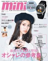 『mini』6月号表紙