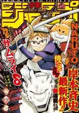 新連載『サムライ8 八丸伝』がスタートした『週刊少年ジャンプ』24号の表紙 (C)週刊少年ジャンプ2019年24号/集英社