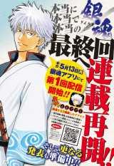 『銀魂』の連載再開が告知されたページ=『週刊少年ジャンプ』24号 (C)空知英秋/集英社