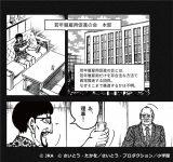 日本ダービ(JRA)ー×『ゴルゴ 13』がコラボ (C)JRA (C)さいとう・たかを/さいとう・プロダクション/小学館