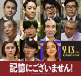 映画『記憶にございません!』の追加キャスト(C)2019 フジテレビ 東宝
