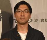 舞台『けむりの軍団』の製作発表記者会見に出席した倉持裕 (C)ORICON NewS inc.