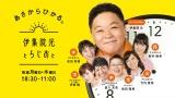 TBSラジオ『伊集院光とらじおと』に密着(C)TBSラジオ