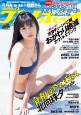 『週刊プレイボーイ』21号表紙
