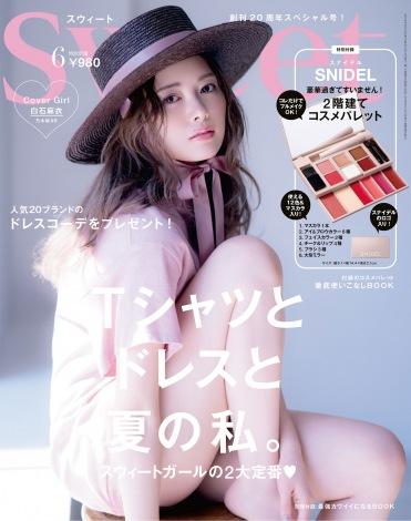 サムネイル 『sweet』6月号の表紙を飾った白石麻衣(写真・宝島社)