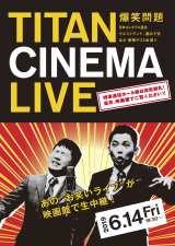タイタンライブ6月公演